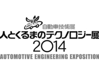 ★AUTOMOTIVE ENGINEERING EXPOSITION 2014★