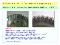 ADC12材の総削り品