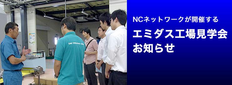 ネットワーク nc