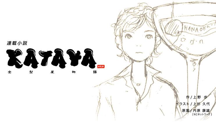 KATAYA 金型屋物語 | エミダスマ...