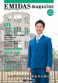 最新号 vol.42 2017 Winter