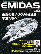 EMIDAS Magazine for Students vol.02 Winter issue 2007