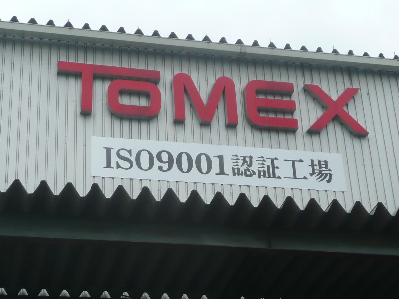 一貫生産体制 板金加工から焼付塗装、組立て 経費・運送費削減 - TOMOE ...