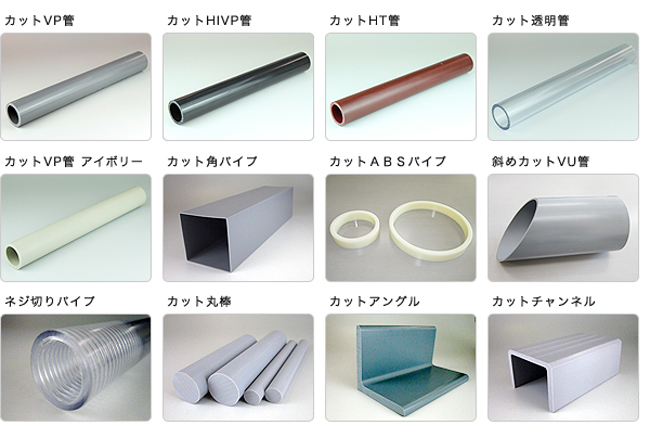 塩化ビニル管の切断加工 / 塩ビ管のカット品 / PVCコアパイプの ...