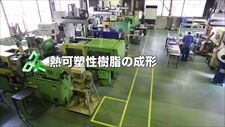 Mizuho Synthetic Industries Co., Ltd.の熱可塑性樹脂の成形